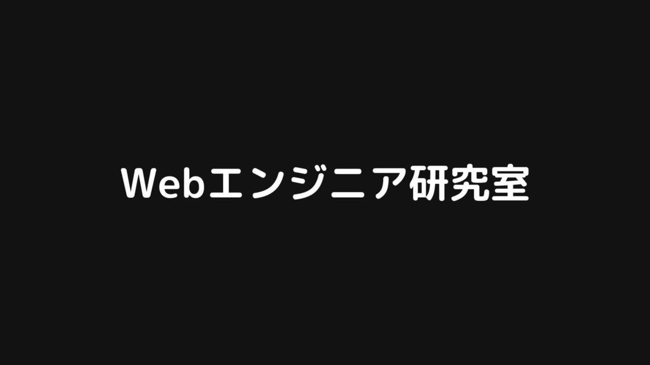 「Webエンジニア研究室」始めます。