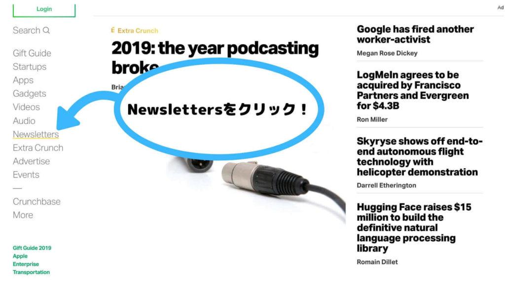 TechCrunchのサイトに行って、トップページにある、「Newsletters」をクリック