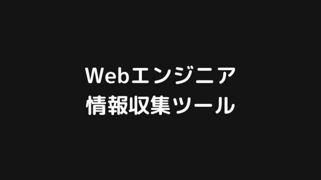 私が使っているWebエンジニアにおすすめの情報収集ツールまとめ