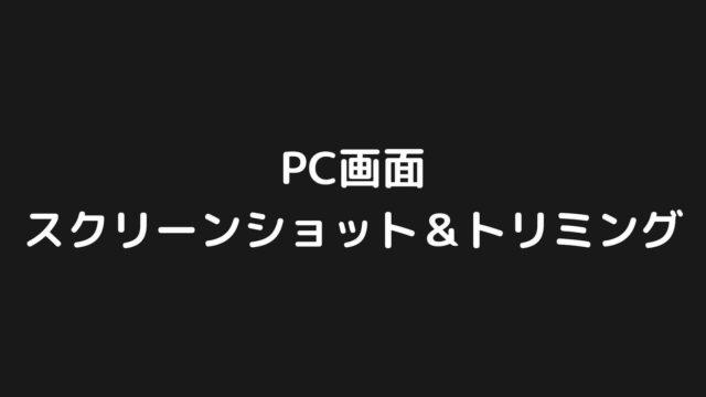パソコンの画面をスクリーンショットし、トリミングする方法【Windows】