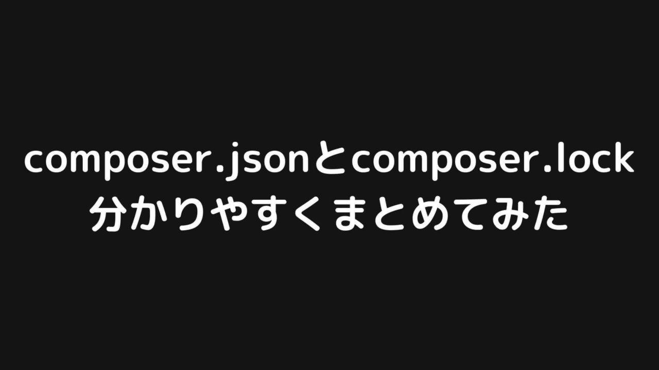 composer.jsonとcomposer.lockについて分かりやすくまとめてみた