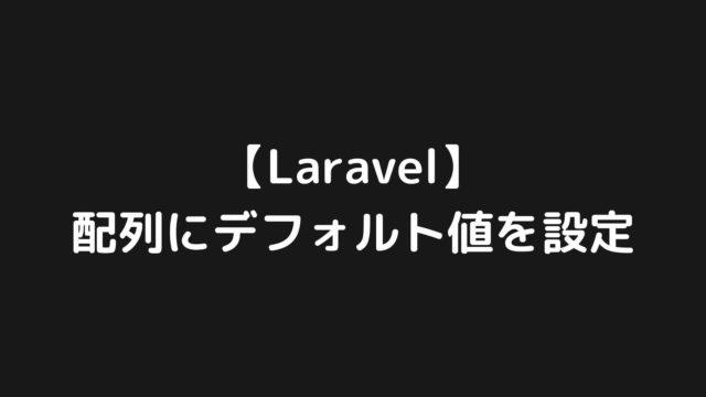【Laravel】配列にデフォルト値を設定する方法