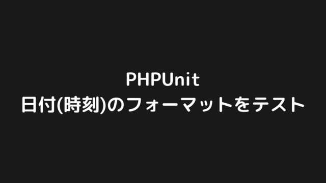 PHPUnitで日付・時刻のフォーマットをテストする方法【Laravel】