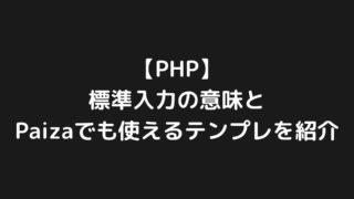 【PHP】標準入力の意味とPaizaでも使えるテンプレを紹介!!