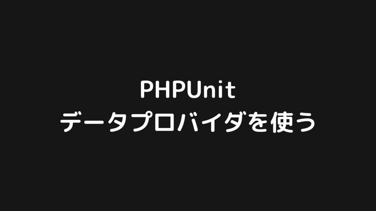 PHPUnitでデータプロバイダを使う方法を解説【DRYなテスト】