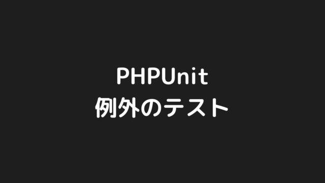 PHP・Laravelで例外が投げられたかを判定するテストを書く【PHPUnit】