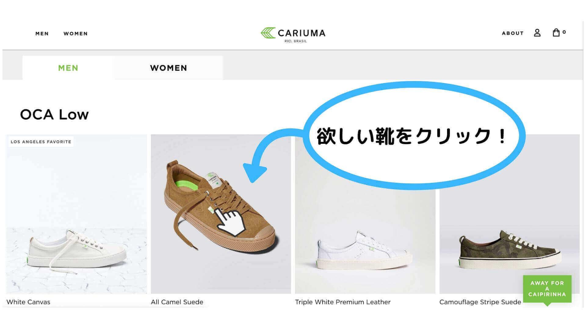 自分の好きなデザインやカラーのスニーカーを選択する