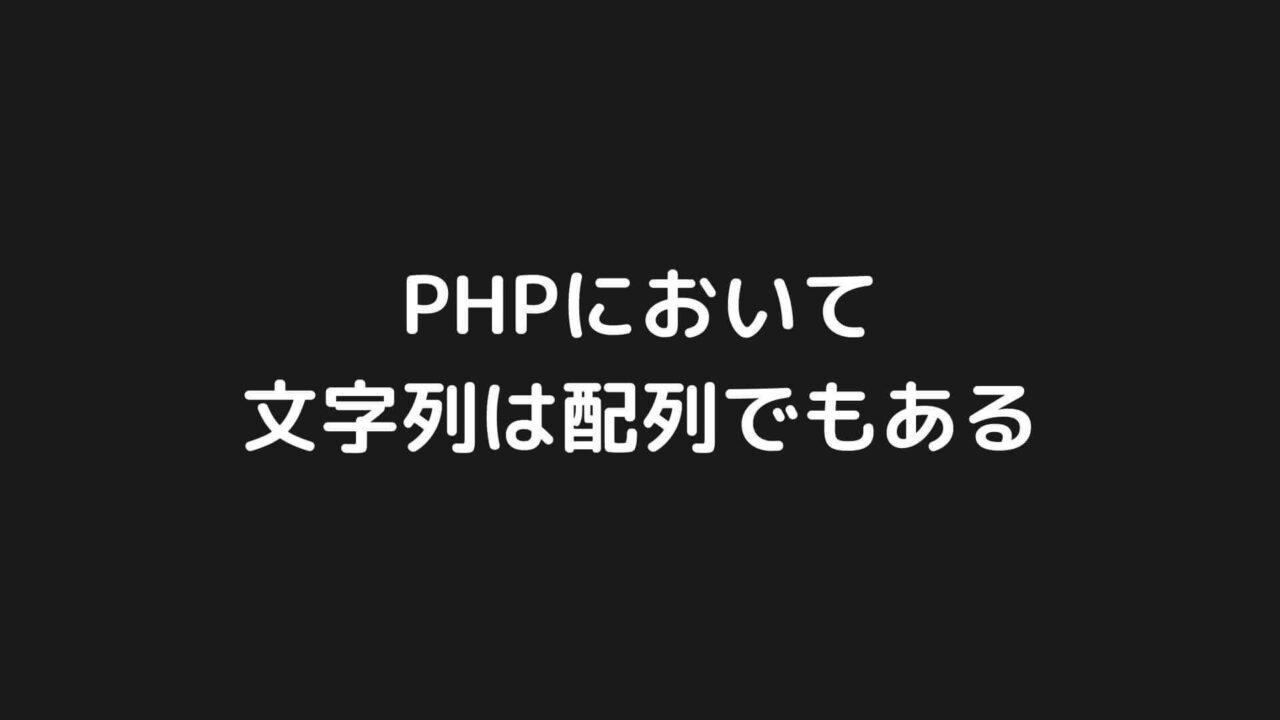 PHPにおいて文字列は配列でもある【PHP小ネタ】