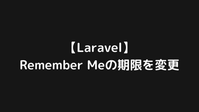 【Laravel】Remember Me Cookieの有効期限を変更する方法