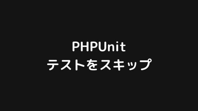 PHPUnitでテストを省略・スキップする方法【PHP・Laravel】