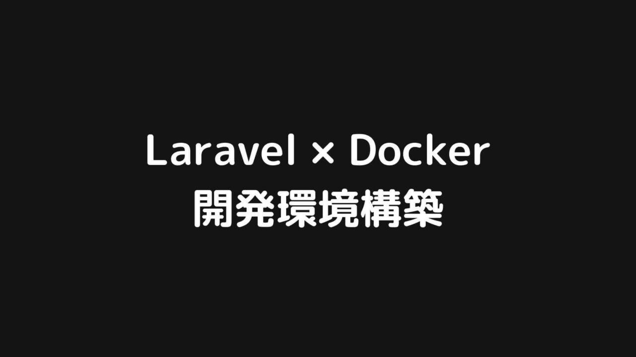 Laravel開発環境をDockerを使ってサクッと構築する【最小限のコード】