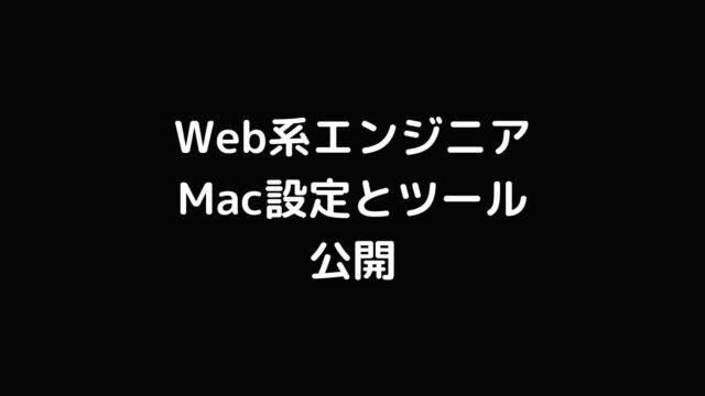 現役Web系エンジニアが使っているツールとMac設定を公開します【仕事の効率UP】