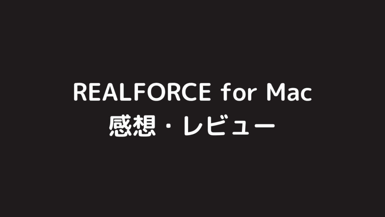 REALFORCE for Macを一年間使ってみた感想・レビュー