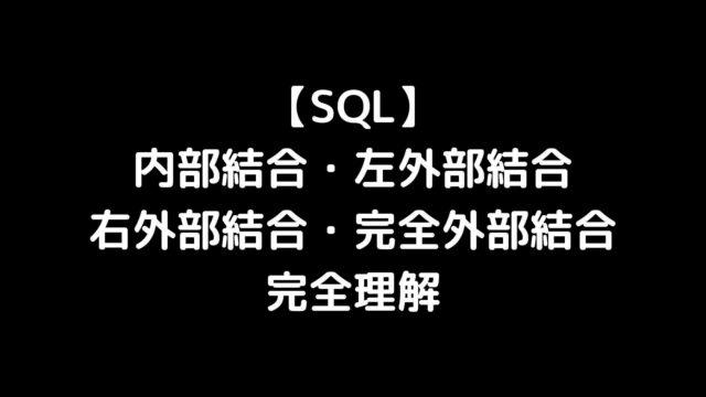 【SQL】内部結合・左外部結合・右外部結合・完全外部結合の違いを分かりやすく解説