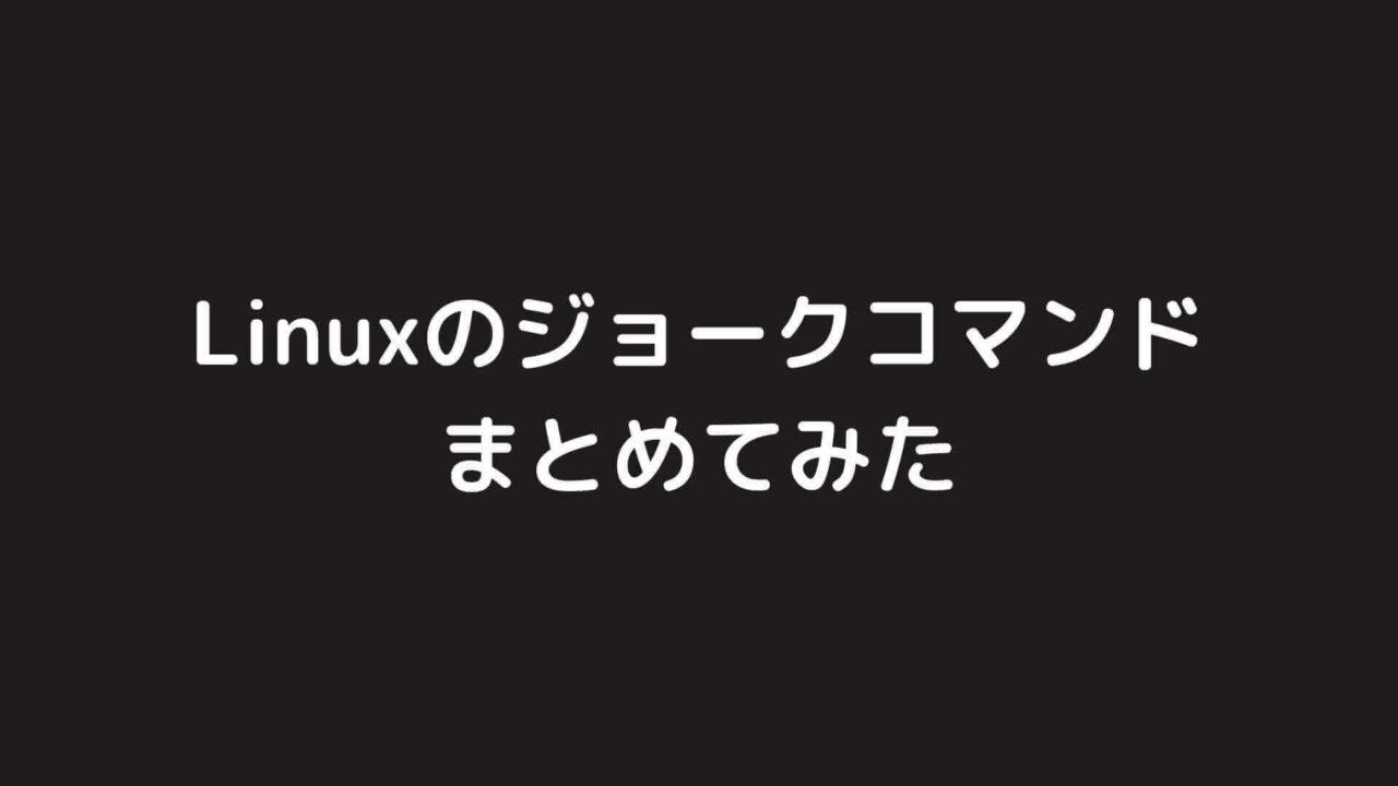 Linuxのジョークコマンドを集めてみた【ネタコマンド】