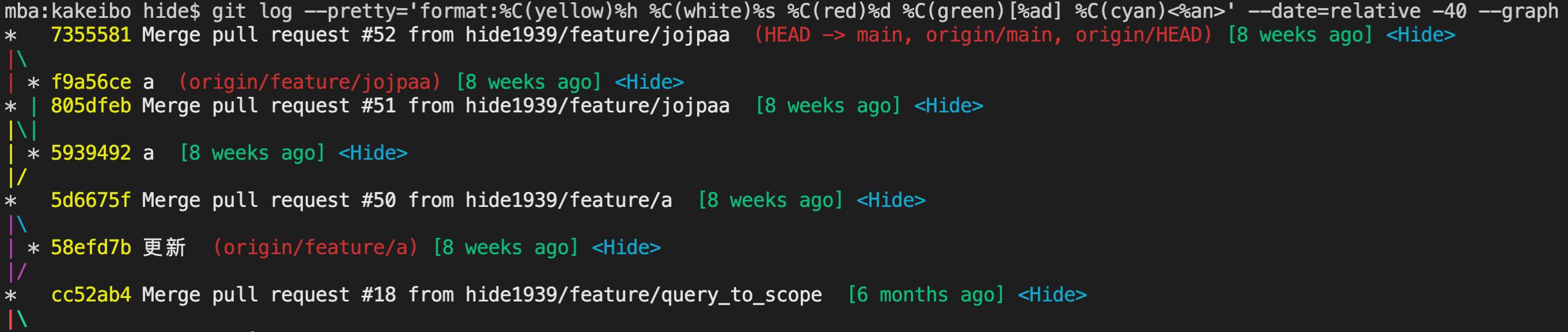 git logにカスタマイズオプションを指定した場合の実行結果